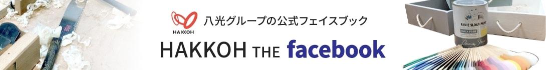 八光グループの公式Facebook