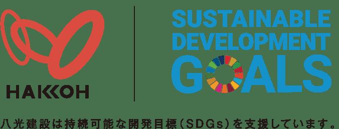八光建設は持続可能な開発目標(SDGs)を支援しています。