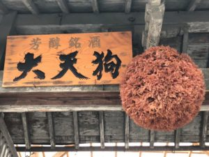 No,77 月を愛で、酒を愛する「日本の秋」~ 清新な女性杜氏 大天狗酒造を訪ねて…